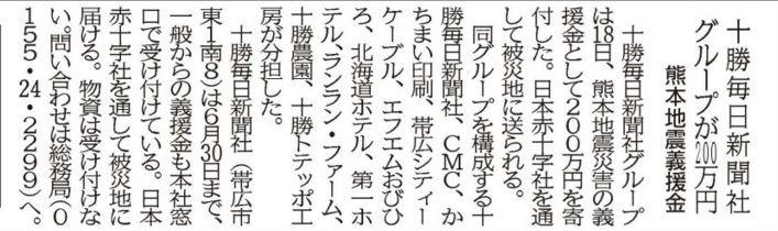 熊本地震で十勝毎日新聞社グルー...
