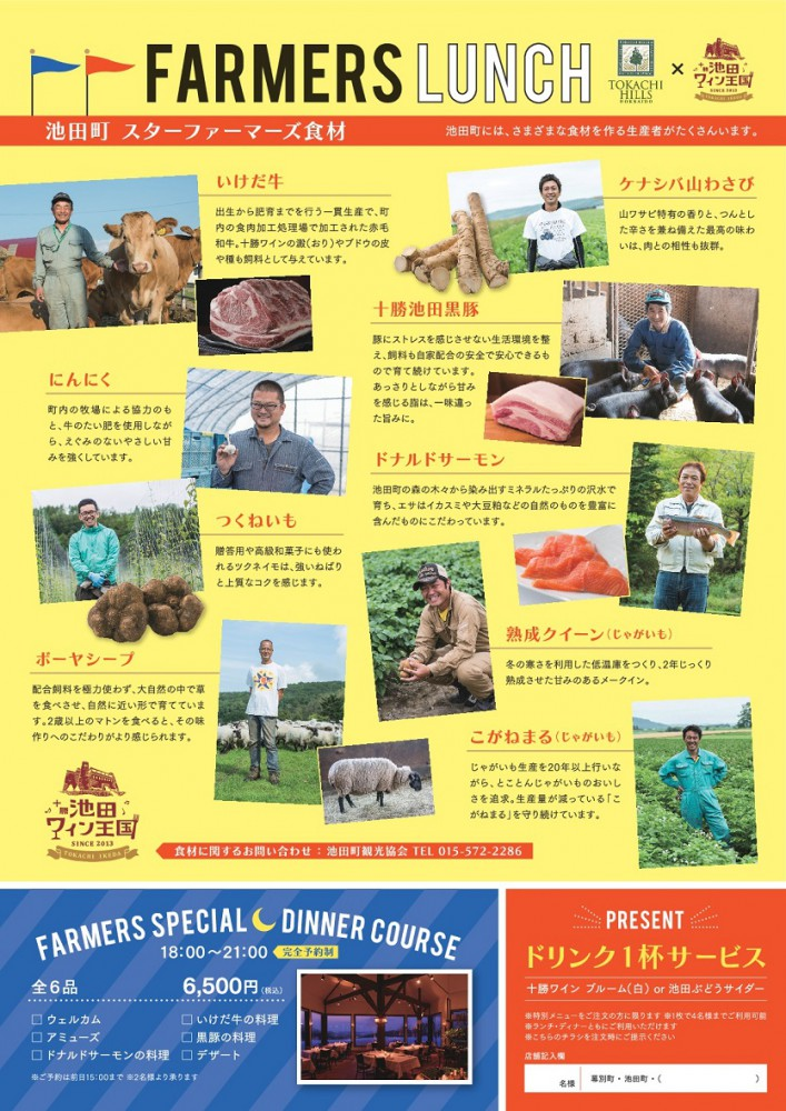 特別企画!! FARMERS LUNCH